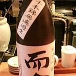 酒峰 - 「而今」純米吟醸 千本錦
