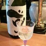 酒峰 - 古伊万里「前(さき)」しずく斗瓶取り大吟醸