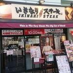 いきなり!ステーキ - 写真1