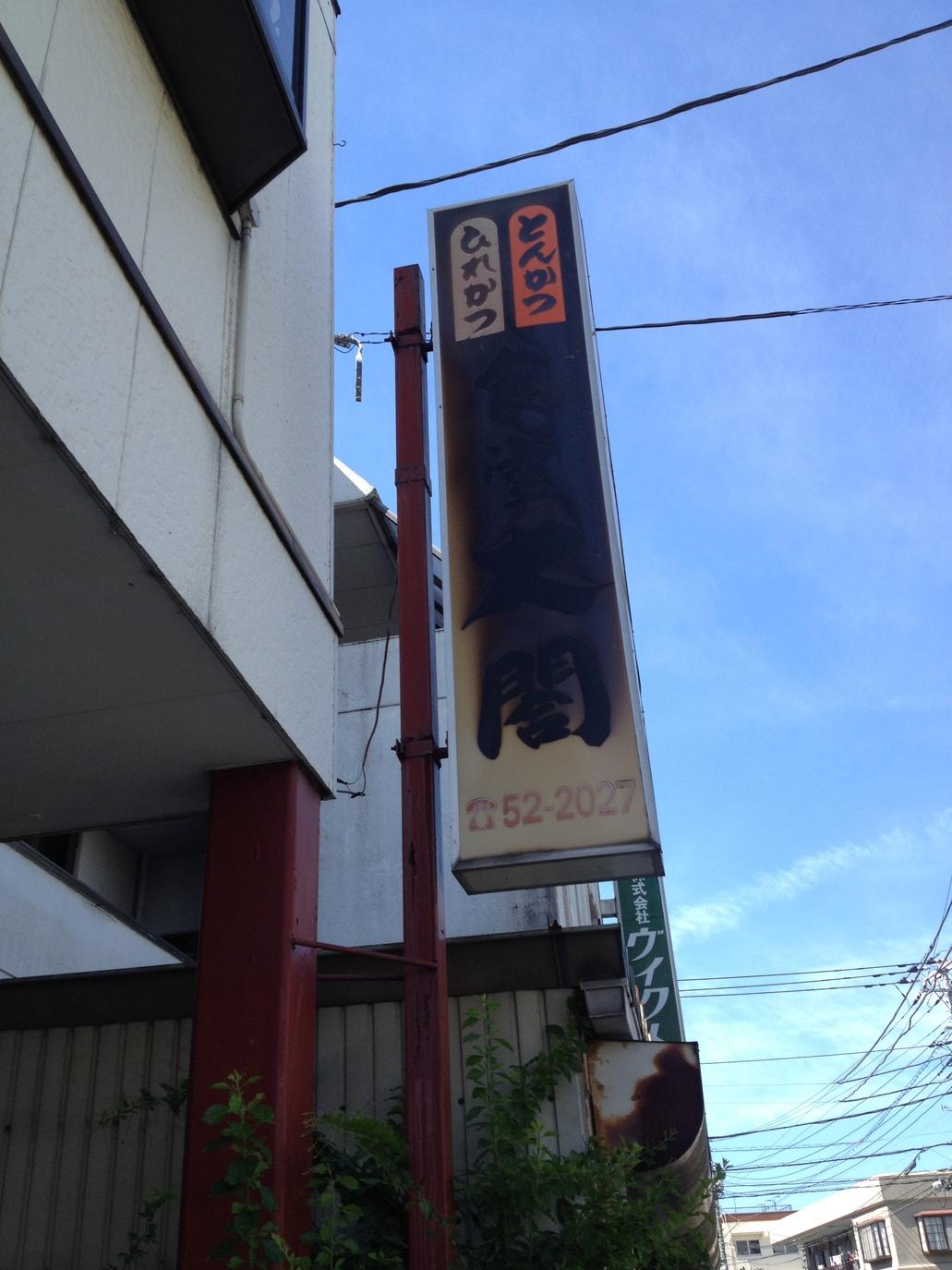 ひれかつの太閤 name=