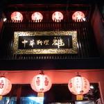 中華料理 雄 - 看板