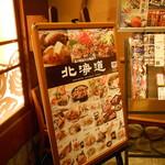 北の味紀行と地酒 北海道 - エレベーター降りた所