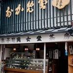 岡女堂菓子司舗 - 岡女堂菓子司舗 店の外観