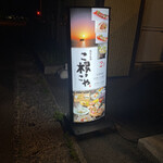 松江の台所 こ根っこや -