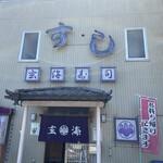 玄海寿司 - 外観