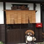 利根川蕎麦店 -