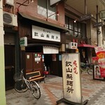 らぁめん 欽山製麺所 - 2021年2月