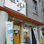 麺屋 なる戸 - 阪急甲東園駅近です。線路沿いにあります
