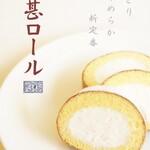 くろす - 料理写真:5/1より、新作デザート『辻甚ロール』を販売開始!フワフワ・しっとり食感を是非お愉しみください(^_-)-☆