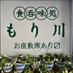 食堂もり川 - 店名の下の「お座敷席あり〼」っていう表現がなんとも昭和ですねぇ