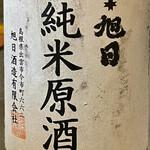 麦酒庵 - そろそろ0次会終了 十旭日の純米原酒で締めます