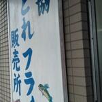 腰越漁業協同組合直売所 -
