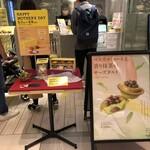 ベイク チーズタルト サクラマチ熊本店 -