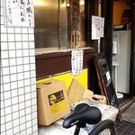 ラーメン二郎 - FZ醤油の箱。欲しいな♥♡