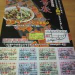 中華食堂 幸楽 - 新聞広告2012.8月