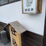 胡桃亭 -