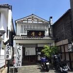 日田まぶし千屋 - 白壁の街並みの中に漂う鰻の香り