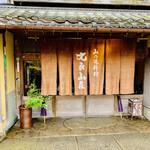 150660323 - ◎ 『比良山荘』は昭和34年に伊藤氏の祖父が比良山の登山客の山荘として開業した。
