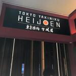 東京焼肉 平城苑 -