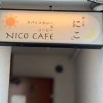 スパイスカレー&コーヒー ニコカフェ -