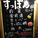 15067136 - すっぽん鍋