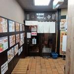 """つけ麺 えん寺 - """"つけ麺 えん寺 吉祥寺総本店""""の入口。"""