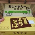 合田 そば店 - 駅弁なんで。