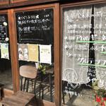 醗酵Cafe 華茂未来 -