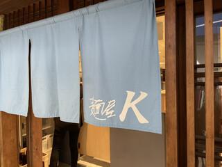 麺屋 K - 外観