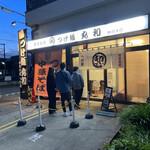 つけ麺 丸和 - お店の外観