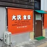 15069896 - 「大沢食堂」表構え