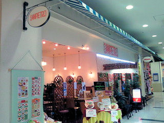 サンピエトロ フジグラン東広島店