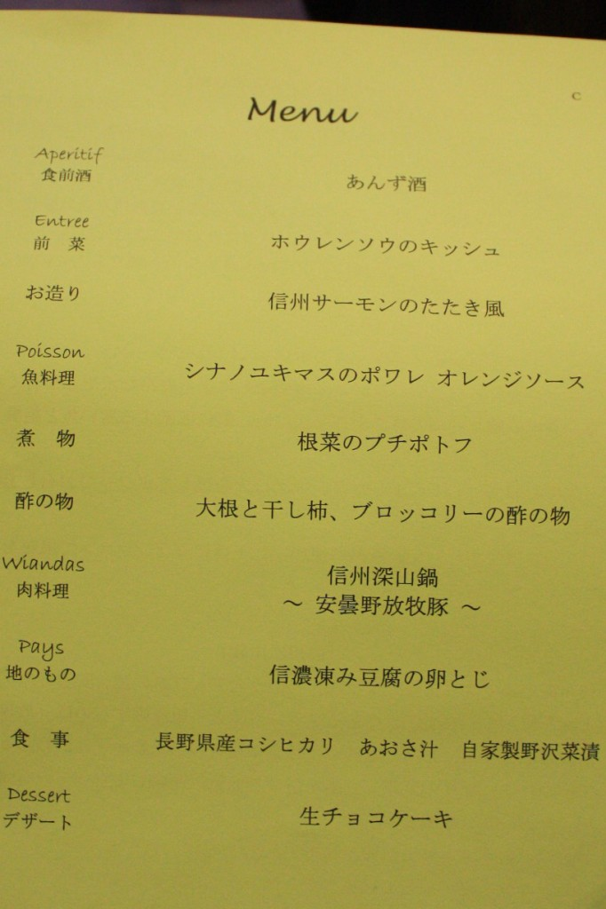 あずまや高原ホテル name=