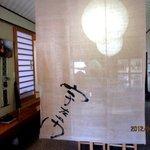 手打蕎麦 宇左ヱ門 - (2012,09/29)