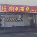 中華亭 - 外観