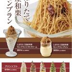 自家焙煎珈琲 ICHI no KURA coffee&soft cream - 国産和栗しぼりたてモンブランメニュー
