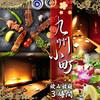 もつ鍋と馬刺し 馬肉寿司 居酒屋 九州小町 個室 飲み放題 名古屋駅