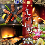 もつ鍋と馬刺し 馬肉寿司 居酒屋 九州小町 個室 飲み放題 - 料理写真: