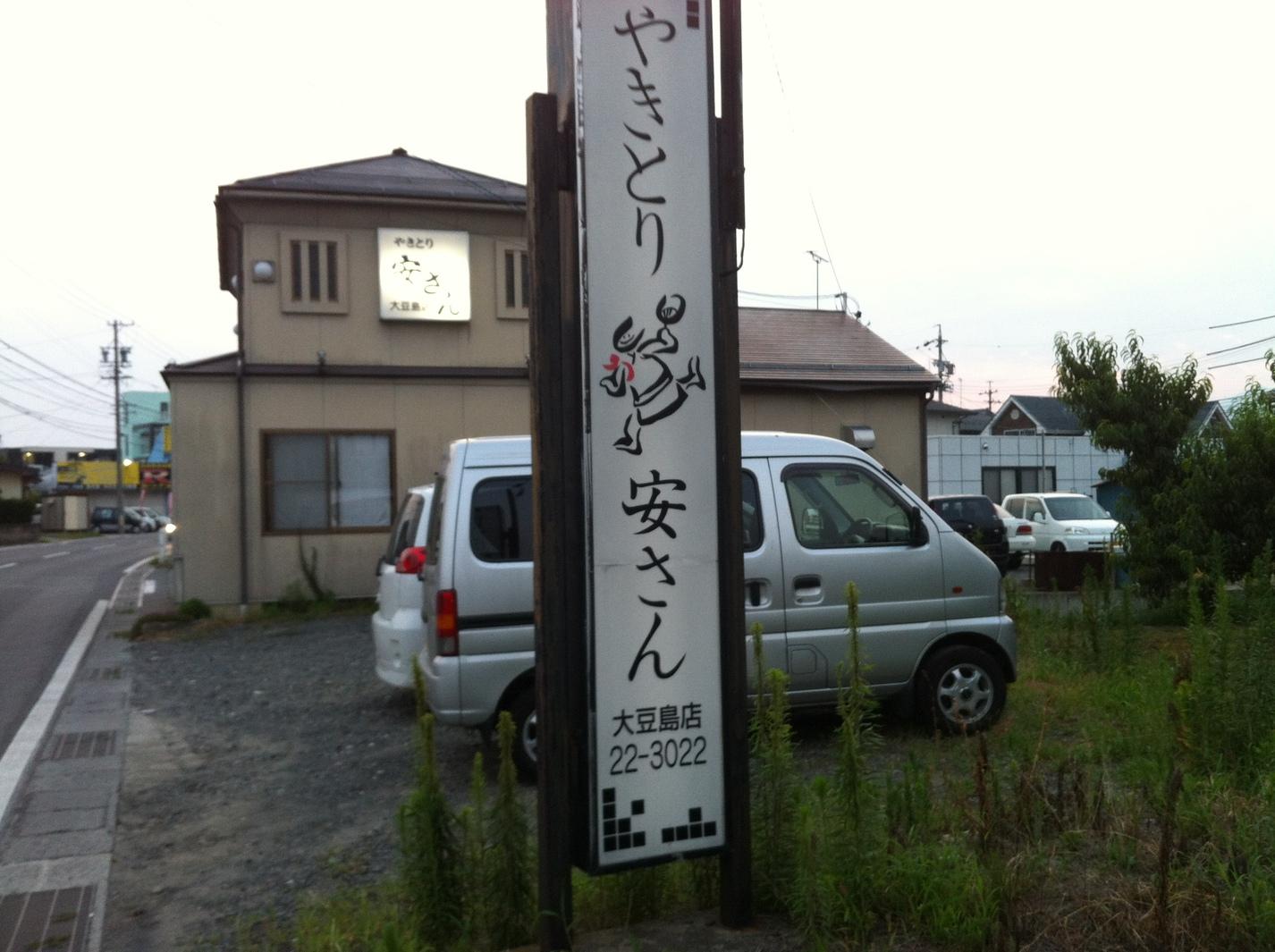 やきとり安さん 大豆島店 name=