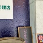 亀十料理店 -