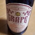 アルプスワイン - 葡萄ジュース