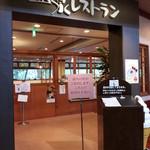 まきばの湯 温泉レストラン - 入口
