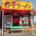 彩華ラーメン - お店の玄関