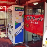 彩華ラーメン - お店の入口