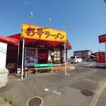 彩華ラーメン - お店の外観。建物は八角形です。