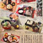 勢川  - menu 2021年5月