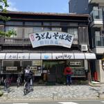 勢川  - 外観 2021年5月
