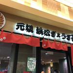 """150757620 - 駅ビル""""MAY-ONE"""" 1階"""