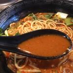 麺屋 きら - カレー担々麺のスープ。