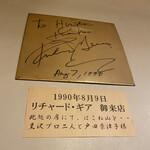 鰻のひろ田 - 世界的名俳優さんも訪問です。